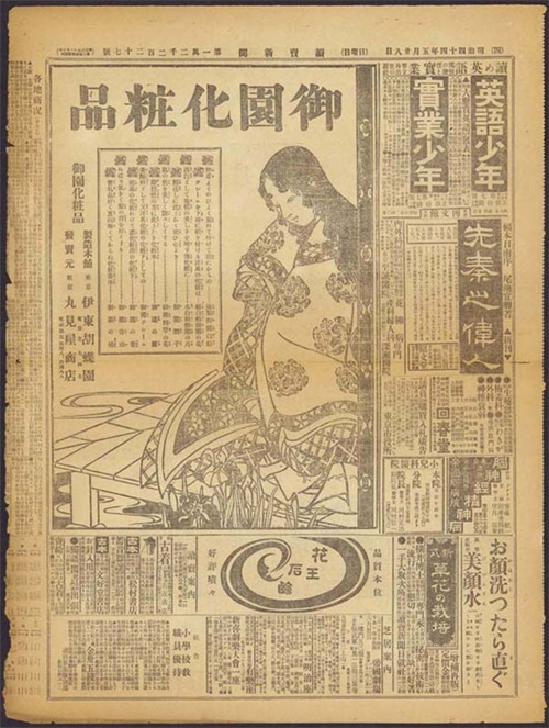 而现在这个时代很难看到这样运用文字的报纸了,下面让我们来欣赏日本