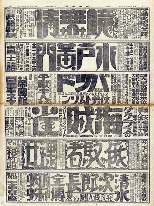 上世纪日本报纸设计